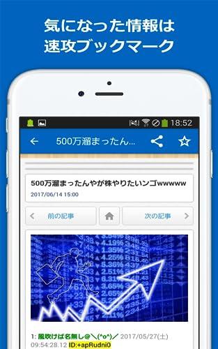 『最速株・FXニュースまとめリーダー』の6枚目の画像