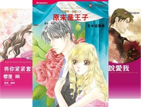 Harlequin Comic Chinese (Simplified) Edition (51-100)