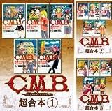 [まとめ買い] C.M.B.森羅博物館の事件目録 超合本版