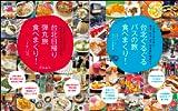 [まとめ買い] 台北 食べまくり!