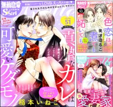 [まとめ買い] 無敵恋愛S*girl Anette (51-59)