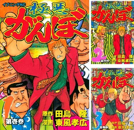 極悪がんぼ (全16巻) 表紙&Amazonリンク