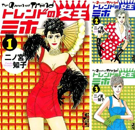 トレンドの女王ミホ (全5巻) 表紙&Amazonリンク