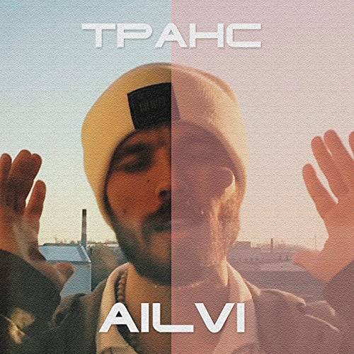 Are you here транс