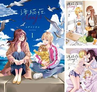 海猫荘days (全3巻)(百合姫コミックス)