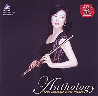 Anthology~愛のアンソロジー~