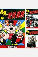 [まとめ買い] 熱笑!! 花沢高校 Kindle版
