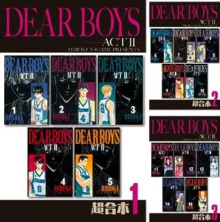 [まとめ買い] DEAR BOYS ACT2 超合本版