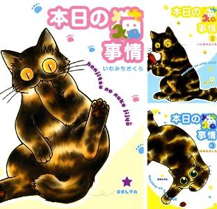 本日の猫事情 (全10巻)(FEEL COMICS)