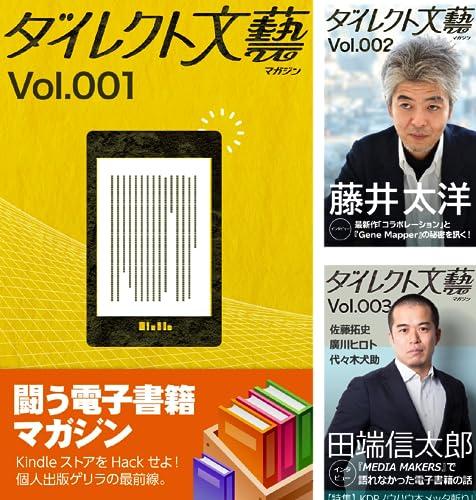 [まとめ買い] ダイレクト文藝マガジンの詳細を見る