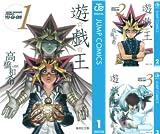 [まとめ買い] 遊☆戯☆王 モノクロ版(ジャンプコミックスDIGITAL)