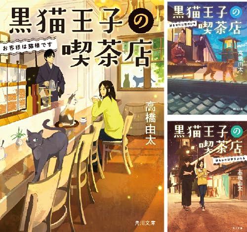 [まとめ買い] 黒猫王子の喫茶店