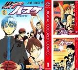 黒子のバスケ カラー版