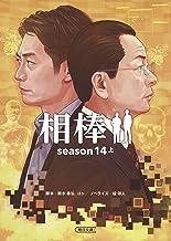 表紙: 相棒 season14(上) (朝日文庫)   碇卯人
