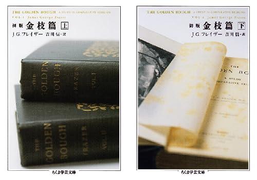 [まとめ買い] 初版 金枝篇 - J.G.フレイザー, 吉川信