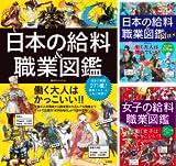 [まとめ買い] 日本の給料&職業図鑑