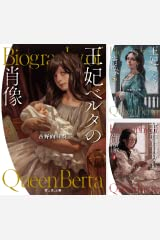 [まとめ買い] 王妃ベルタの肖像 Kindle版