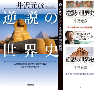 逆説の世界史