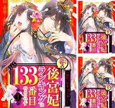 [まとめ買い] 妾の後宮妃ランキングは133番目のようです 【単話売】