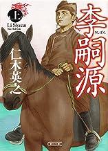 表紙: 李嗣源(上) (朝日文庫) | 仁木 英之