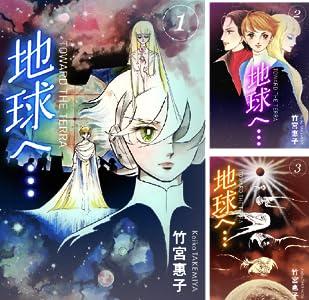 地球へ… (全3巻)(三栄)