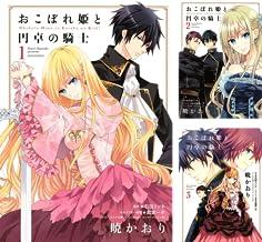 [まとめ買い] おこぼれ姫と円卓の騎士(ARIAコミックス)