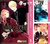 [まとめ買い] 伯爵と妖精(マーガレットコミックスDIGITAL)