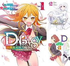[まとめ買い] DAGASY 放課後超能力戦争(デジタル版ガンガンコミックスONLINE)