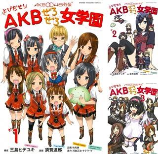 [まとめ買い] AKB0048外伝 とびだせ! AKBぜろぜろ女学園(週刊少年マガジンコミックス)
