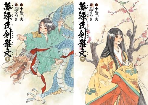 [まとめ買い] 夢源氏剣祭文(カドカワデジタルコミックス)