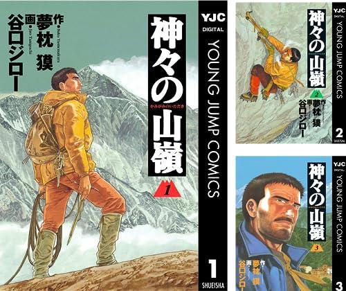 [まとめ買い] 神々の山嶺(ヤングジャンプコミックスDIGITAL)