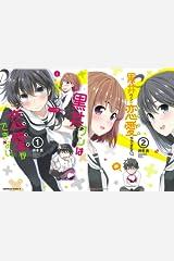 [まとめ買い] 黒井クンは恋愛ができない。(角川コミックス・エース) Kindle版