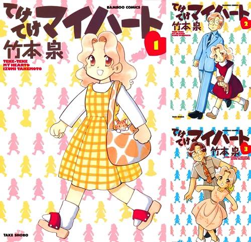 [まとめ買い] てけてけマイハート(バンブーコミックス 4コマセレクション) - 竹本泉