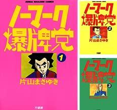 [まとめ買い] ノーマーク爆牌党(近代麻雀コミックス)