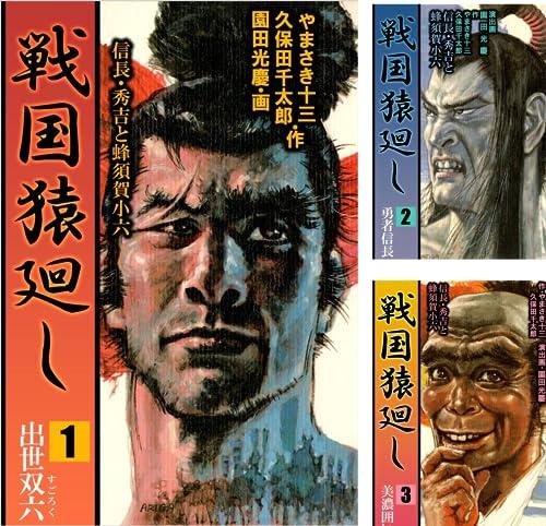 [まとめ買い] 戦国猿廻し 信長・秀吉と蜂須賀小六