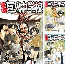 [まとめ買い] 進撃!巨人中学校(週刊少年マガジンコミックス)
