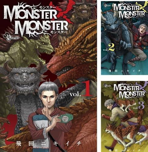 [まとめ買い] MONSTER×MONSTER(少年サンデーコミックス)