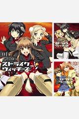 [まとめ買い] ストライクウィッチーズ 紅の魔女たち(角川コミックス・エース) Kindle版