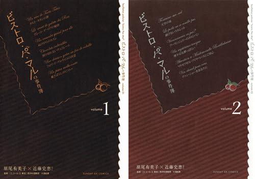 [まとめ買い] ビストロ・パ・マルの事件簿(サンデーGXコミックス)の詳細を見る