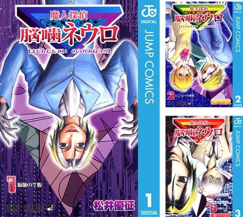 [まとめ買い] 魔人探偵脳噛ネウロ モノクロ版(ジャンプコミックスDIGITAL)