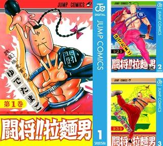 [まとめ買い] 闘将!! 拉麺男(ジャンプコミックスDIGITAL)