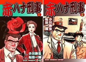 [まとめ買い] 赤ハナ刑事