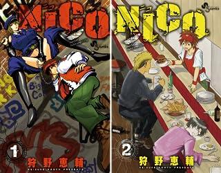 [まとめ買い] NICO(少年サンデーコミックス)