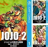 [まとめ買い] ジョジョの奇妙な冒険 第2部 モノクロ版(ジャンプコミックスDIGITAL)