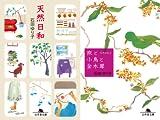 [まとめ買い] 天然日和(幻冬舎文庫)
