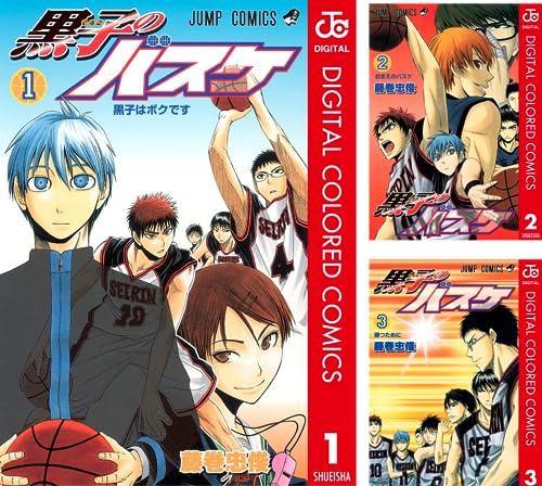 [まとめ買い] 黒子のバスケ カラー版(ジャンプコミックスDIGITAL)