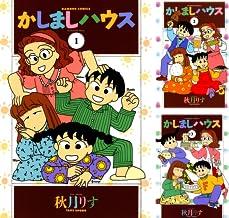 [まとめ買い] かしましハウス(バンブーコミックス 4コマセレクション)
