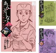 [まとめ買い] あんどーなつ 江戸和菓子職人物語(ビッグコミックス)