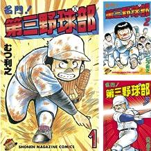 [まとめ買い] 名門!第三野球部(週刊少年マガジンコミックス)