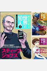 [まとめ買い] 時代を切り開いた世界の10人 Kindle版